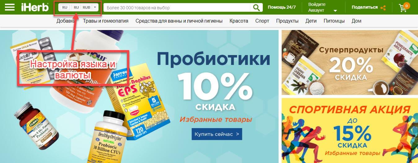 Главная страница онлайн-магазина Айхерб