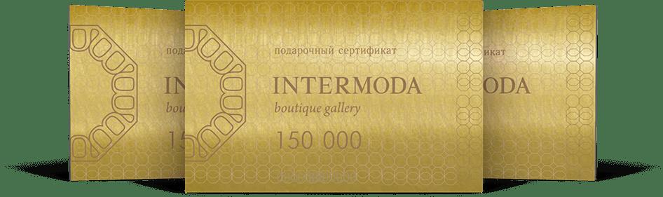 Подарочные сертификаты для покупок в Интермода