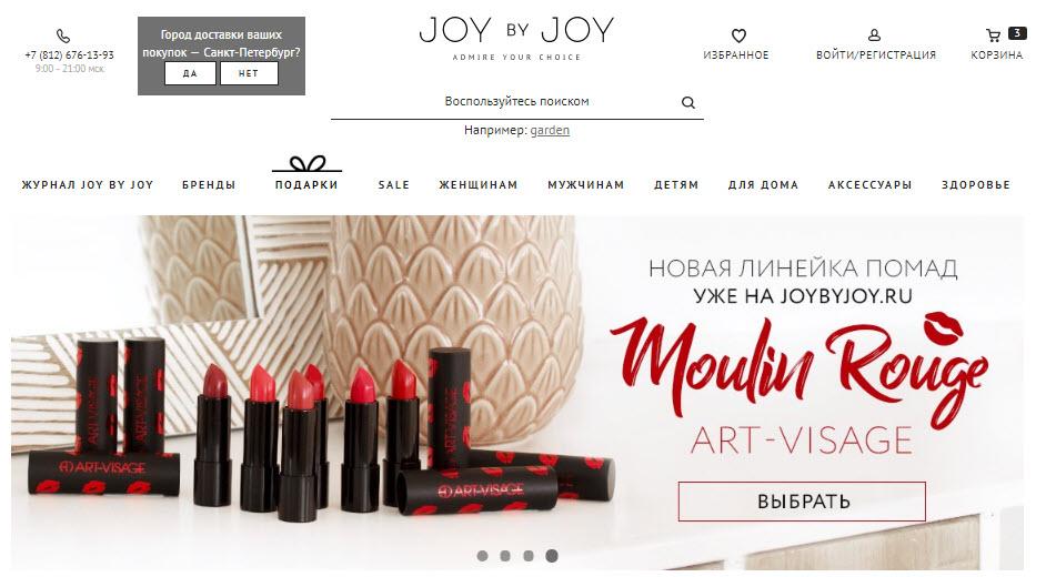 Главная страница Joy By Joy
