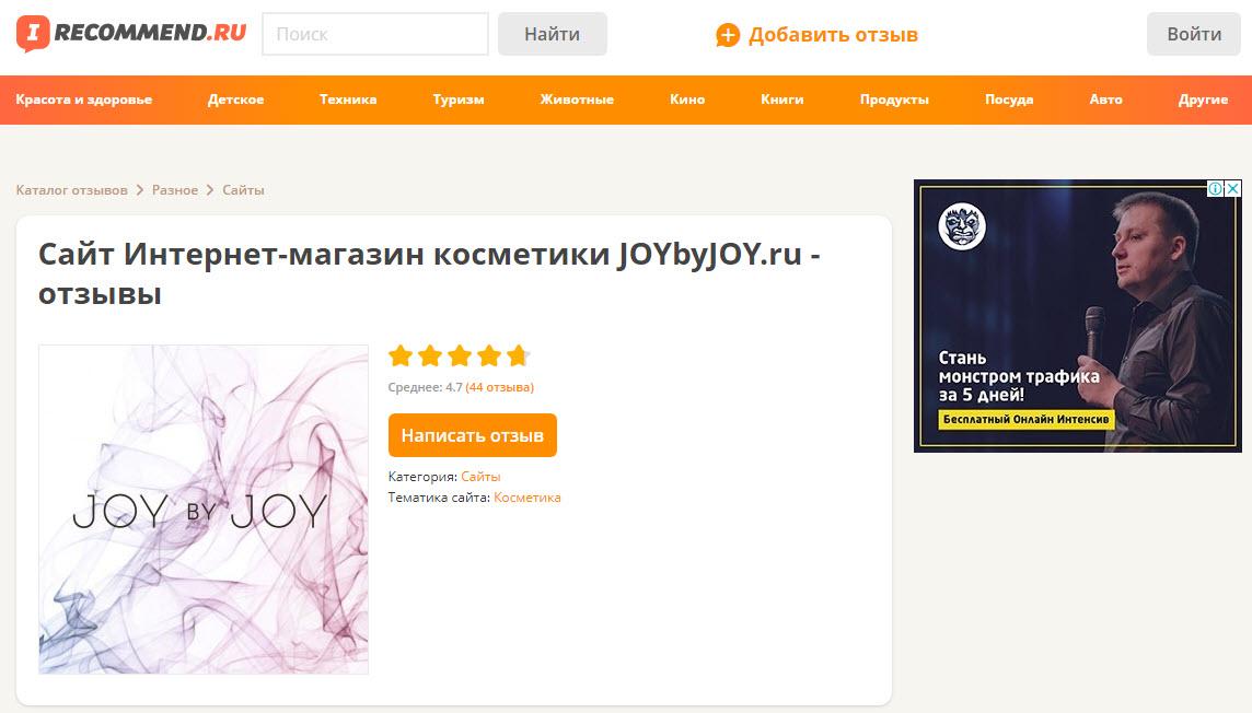Отзывы о Joy By Joy на ресурсе IRecomend