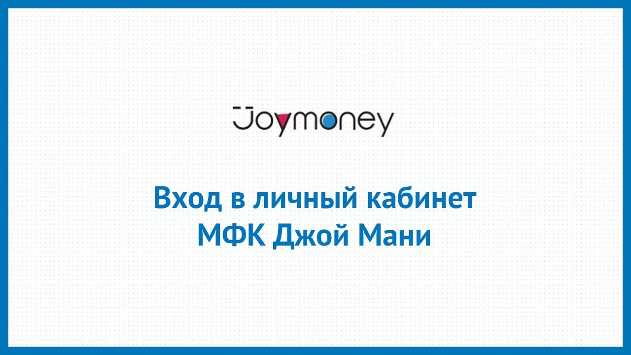 Joymoney - онлайн-сервис микрозаймов с возможностью получения кредита от 5 до 20 тысяч рублей