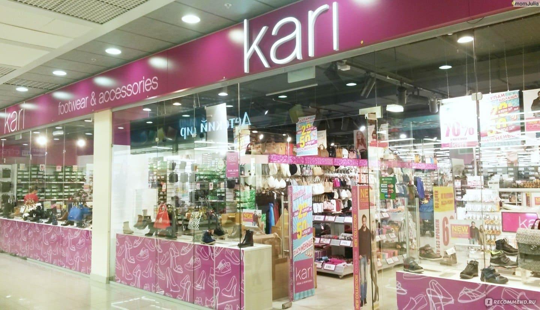 Kari - крупная розничная сеть по продаже обуви и аксессуаров
