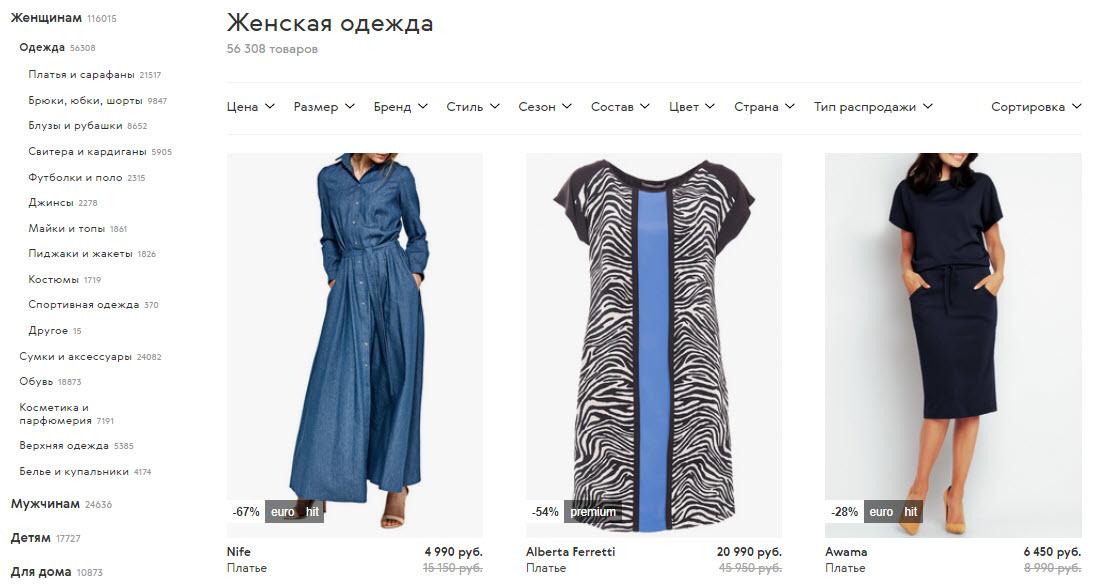 Удобный поиск товаров в каталоге KupiVIP