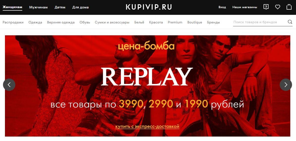 Каталог онлайн-магазина КупиВИП