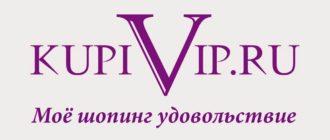 КупиВИП - аутлет-центр в онлайн по продаже брендовых вещей по распродажам