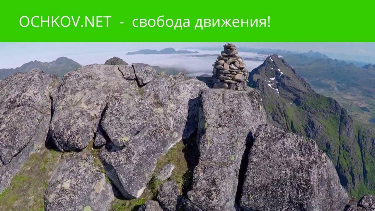 Ochkov.net - популярный российский онлайн-магазин по продаже качественных готовых очков и линз