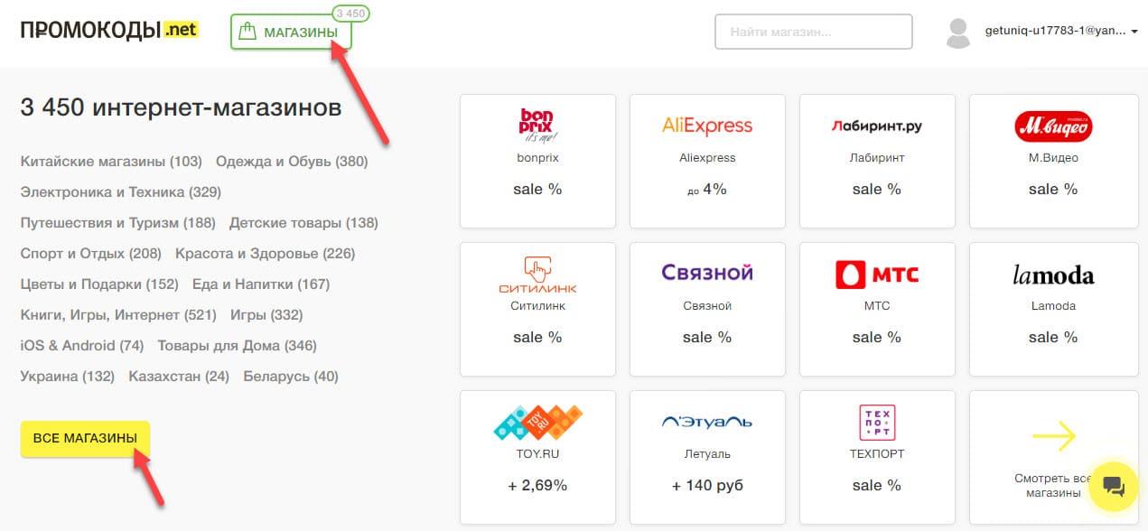 Открытие каталога партнёрских магазинов на сайте Промокоды.нет