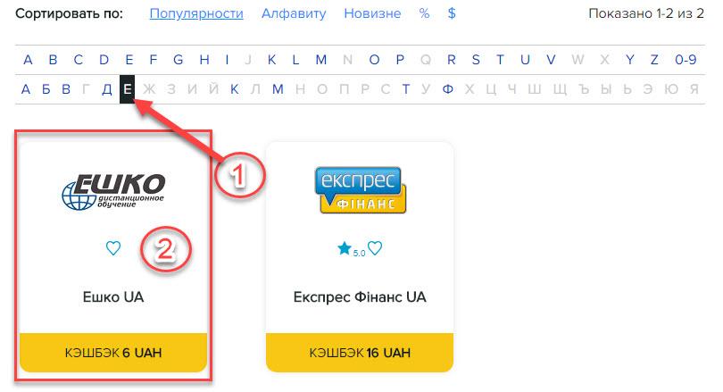 Отсортированный список онлайн-магазинов в Secret Discounter