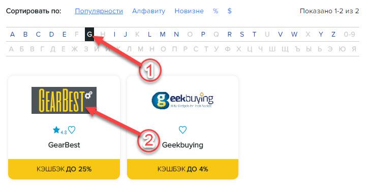 Использование фильтрации по алфавиту в Секрет Дискаунтер для поиска GearBest