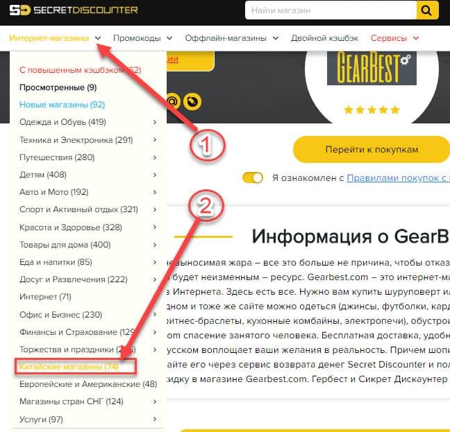 Поиск GearBest в каталоге кэшбэк-сервиса Secret Discounter