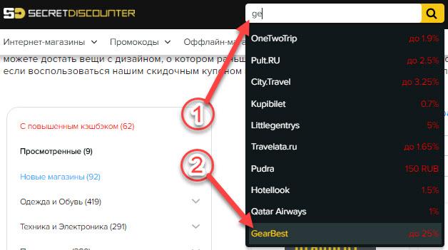 Поиск онлайн-магазина GearBest через поисковую строку