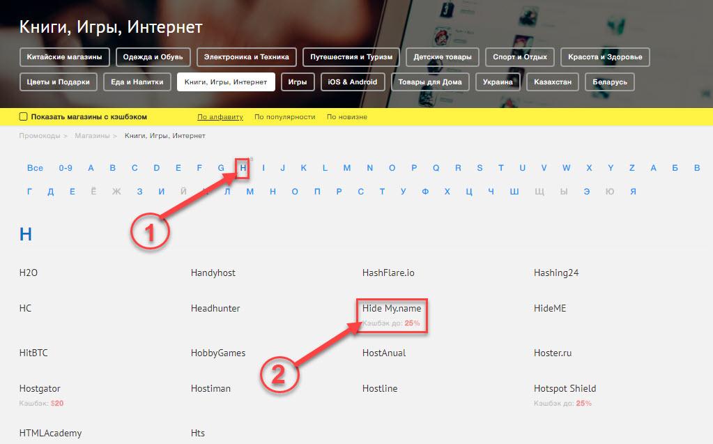 Поиск HideMy.name в promokod.net через каталог