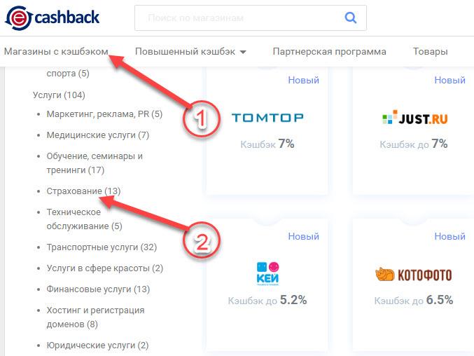 Поиск Instore Travel в ePN Cashback через каталог