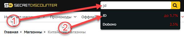 Поиск партнёрской программы JD.ru в Секрет Дискаунтер через поисковую строку