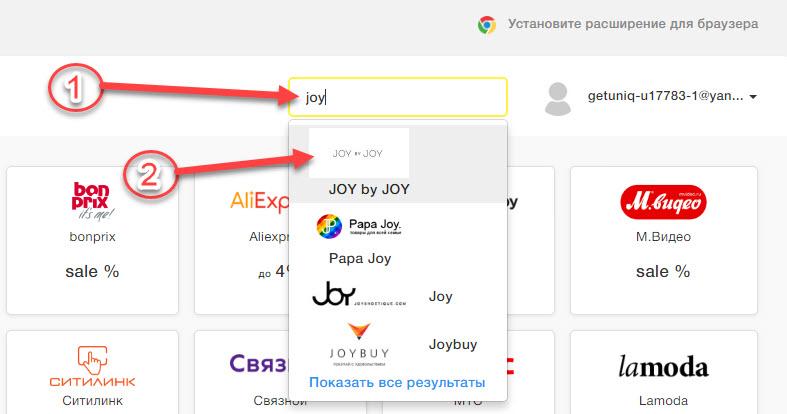 Поиск Joy By Joy в Promokodi.net с помощью поисковой строки
