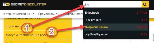 Поиск Joymoney в Secret Discounter через поисковую строку