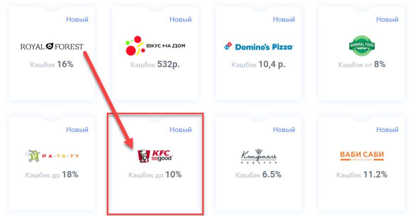 Открытие KFC в ePN Cashback из отфильтрованного списка