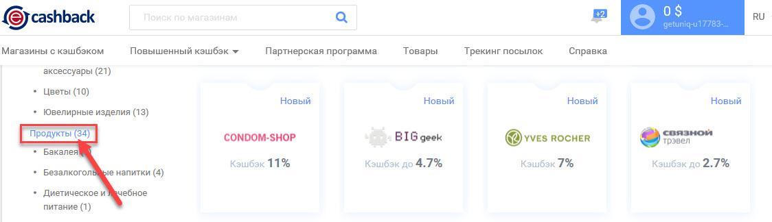 """Открытие всех магазинов из категории """"Продукты"""" в ePN Cashback"""