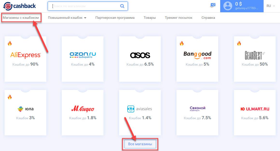Открытие каталога онлайн-магазинов кэшбэк-сервиса ePN Cashback