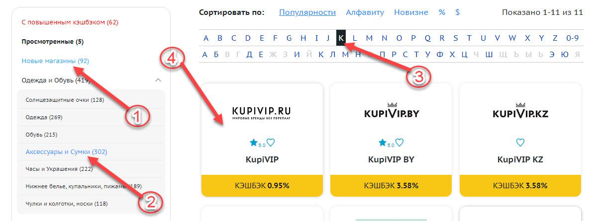 Поиск KupiVIP в Secret Discounter при помощи каталога