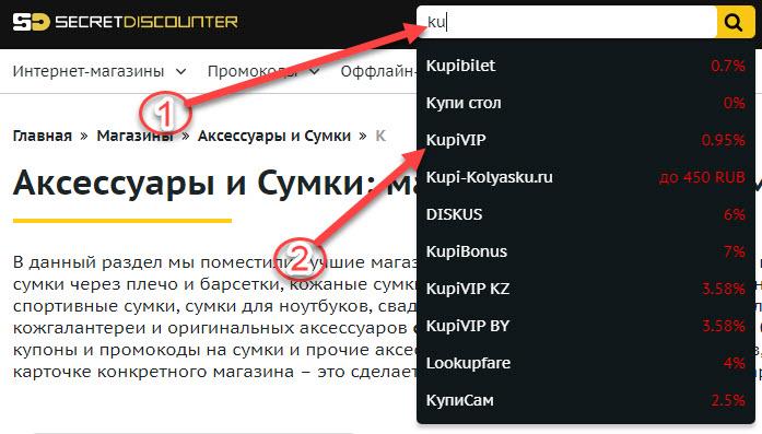 Как найти магазин КупиВИП в Секрет Дискаунтер через поисковую строку