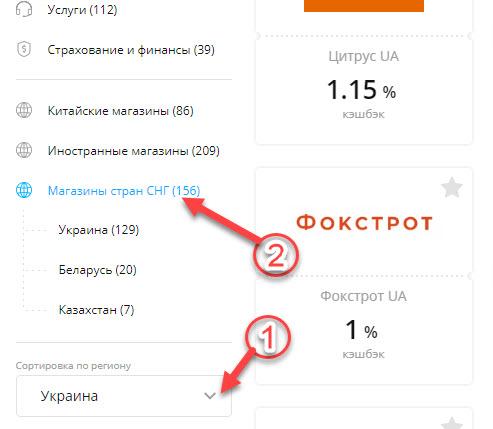 Поиск онлайн-магазина Розетка в каталоге Летишопс