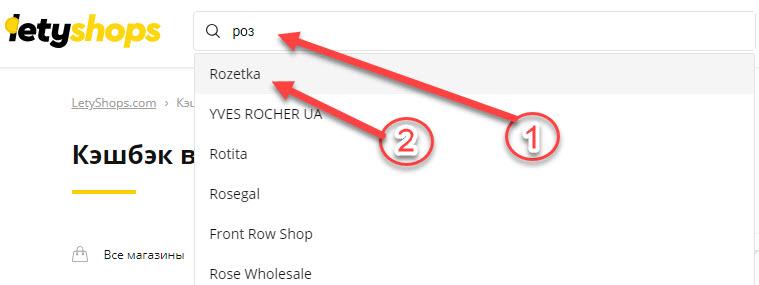 Поиск онлайн-магазина Розетка через поисковую строку Летишопс