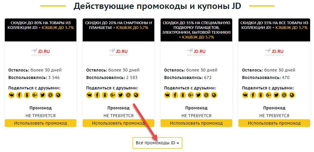 Промокоды для JD.ru