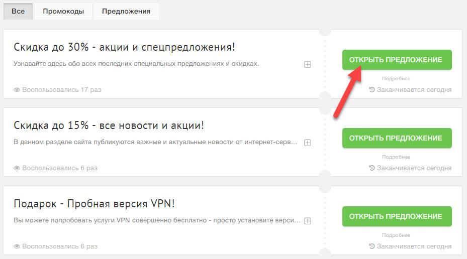 Промокоды HideMy.name в promokod.net