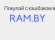 Интернет магазин Ram.by – как купить компьютеры в Беларуси с кэшбэком