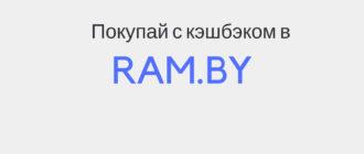 Ram.BY - ,большой выбор компьютеров и другой техники в Белоруссии