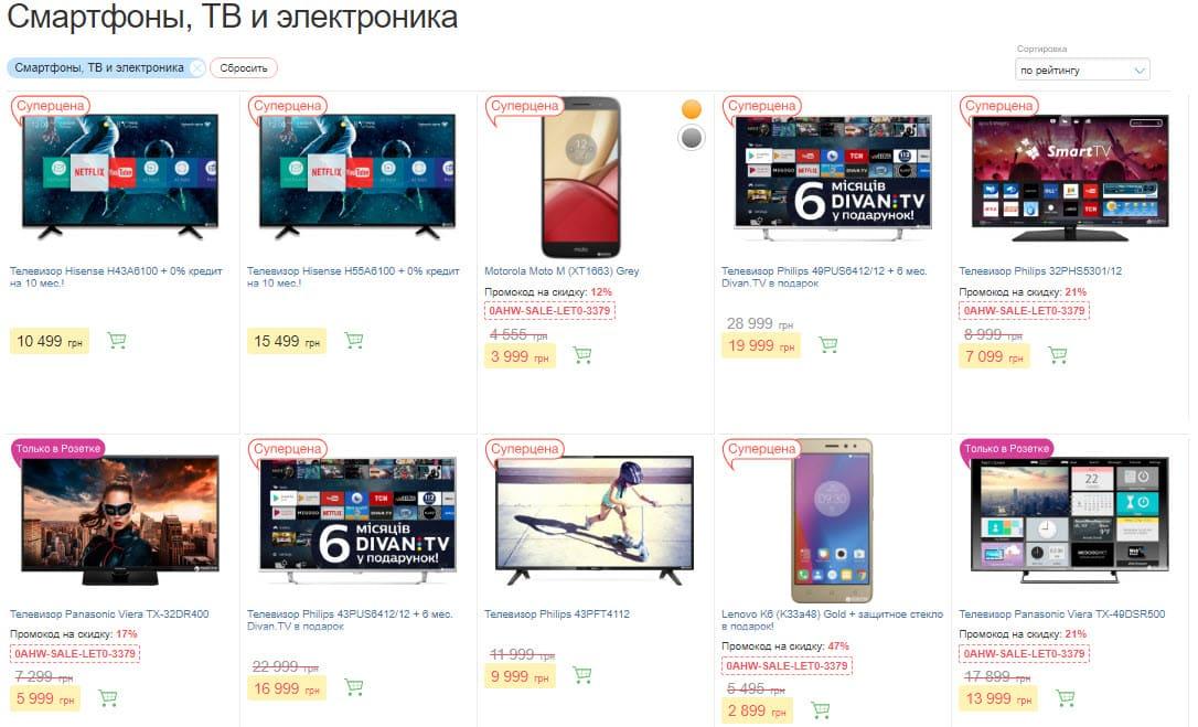 Горящие скидки до 50% от Rozetka.com.ua
