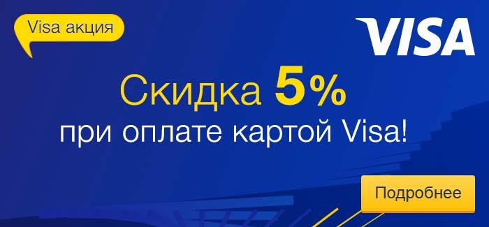 Скидка 5% при оплате картами Visa