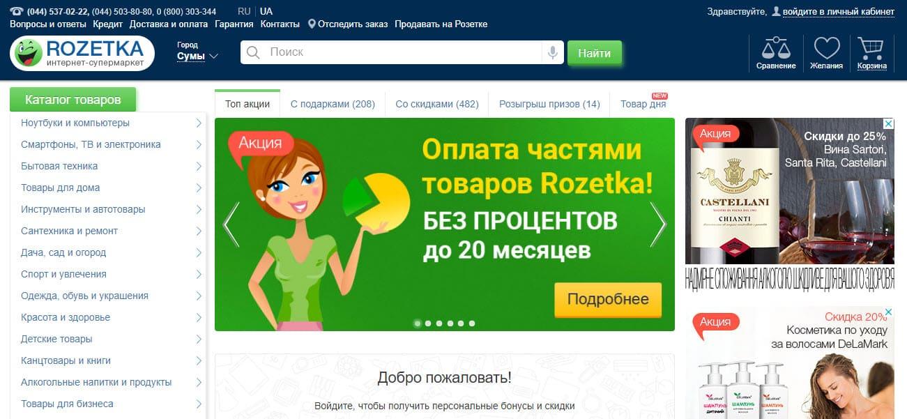 Главная страница онлайн-магазина Розетка