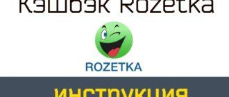 Rozetka - самый крупный онлайн-супермаркет и маркетплейс Украины