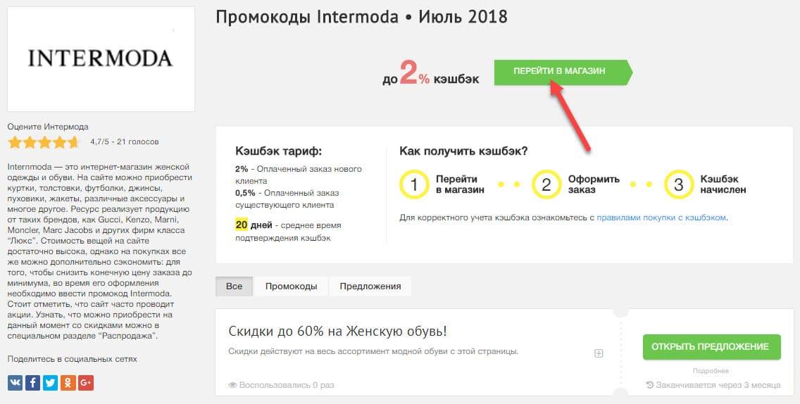 Страница с описанием условий получения кэшбэка в Интермоде от Промокоды.нет