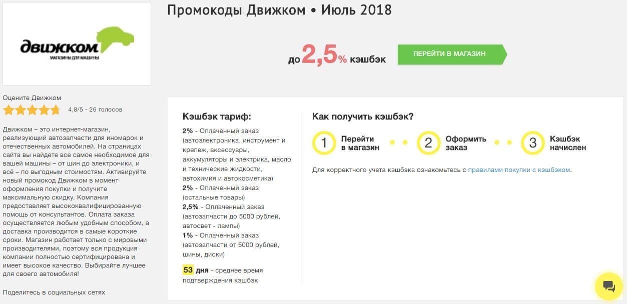 Страница Dvizhcom в Promokodi.net