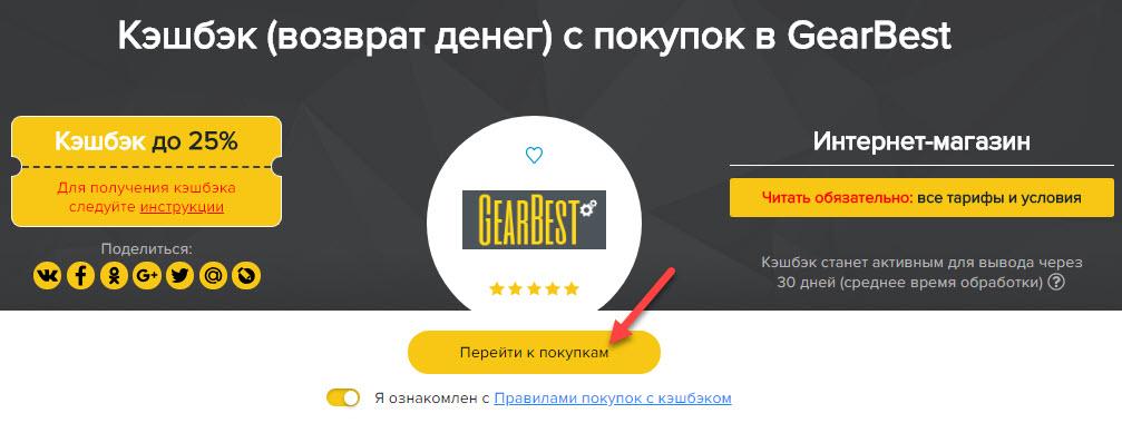 Страница GearBest в Secret Discounter