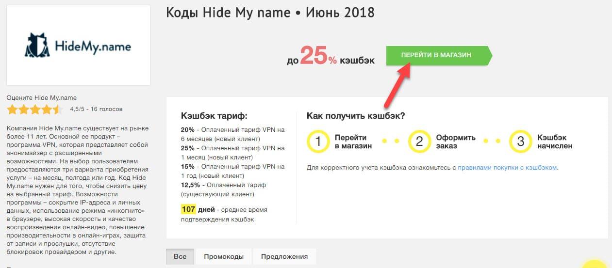 Страница HideMy.name в promokod.net
