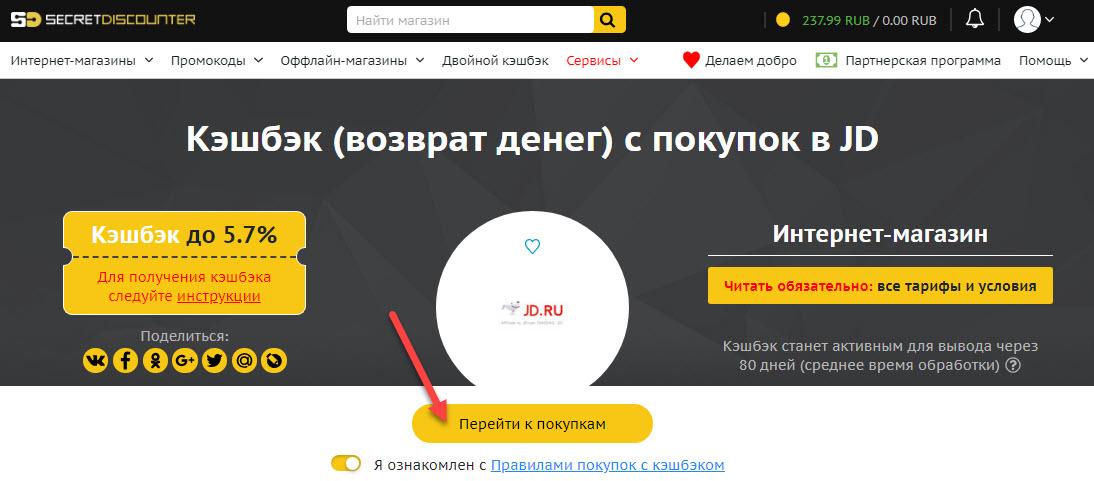 Условия получения кэшбэка JD.ru с помощью Secret Discounter