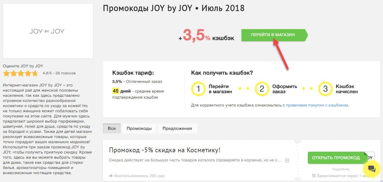 Страница с условиями кэшбэка Joy By Joy от Promokodi.net