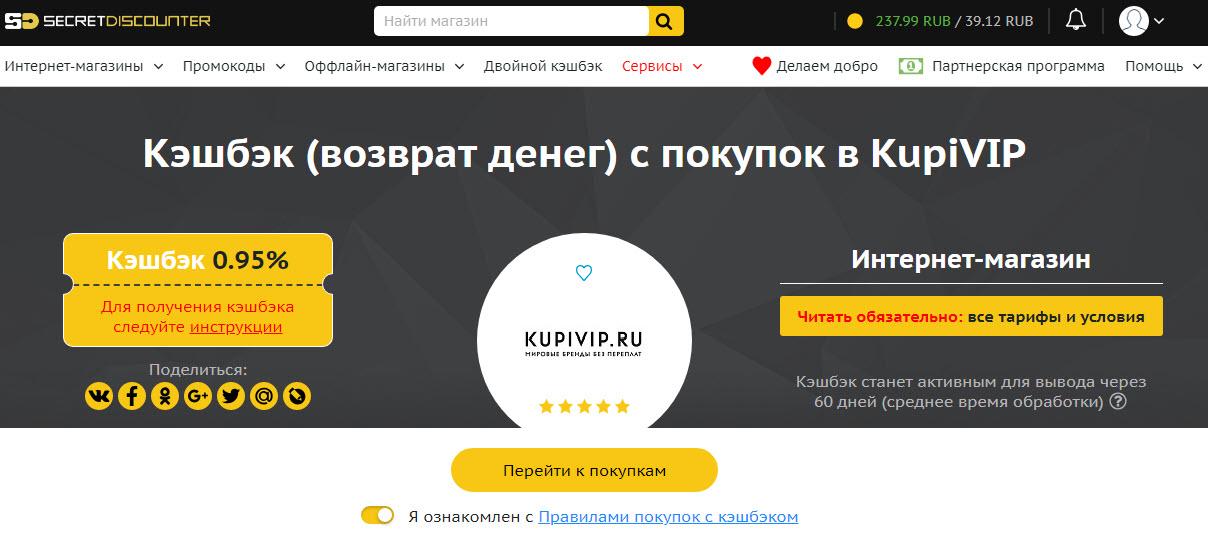 Страница партнёрской программы KupiVIP в Secret Discounter