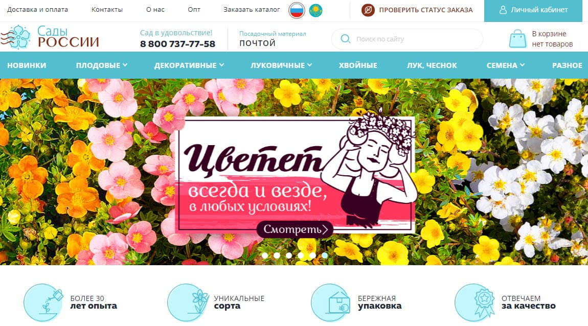 "Онлайн-магазин ""Сады России"""
