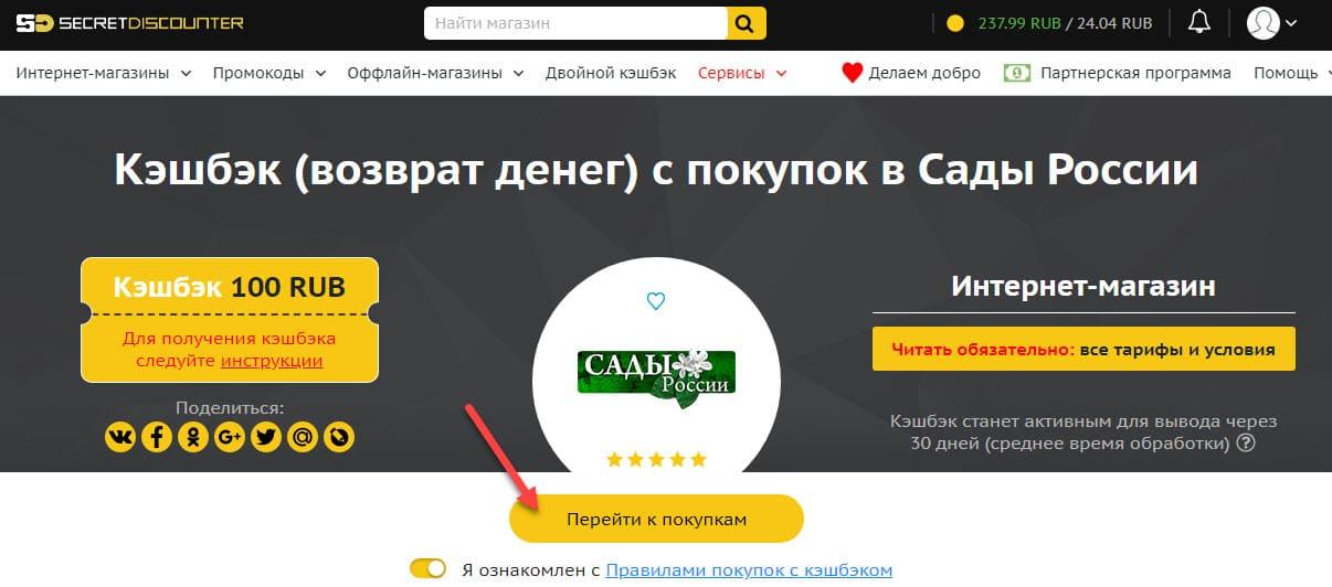 """Страница """"Садов России"""" в Секрет Дискаунтер"""