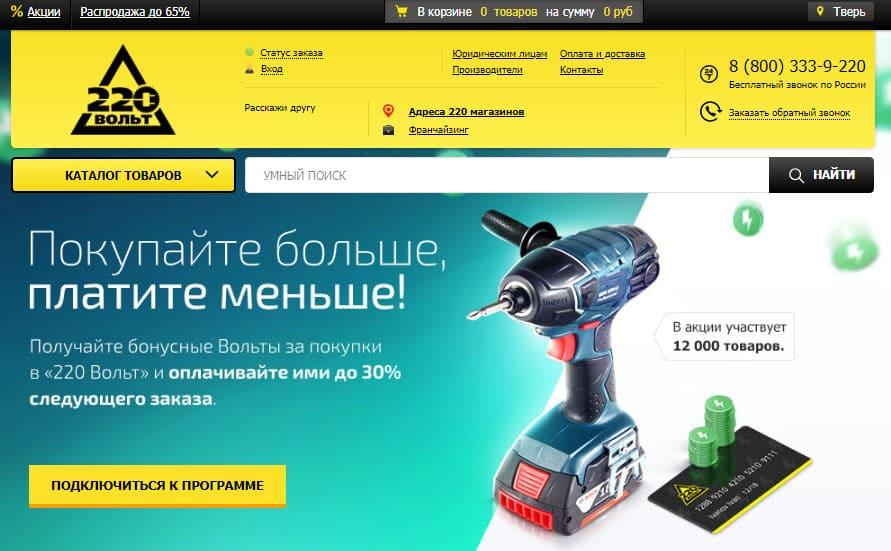 """Бонусная программа магазина """"220 Вольт"""""""