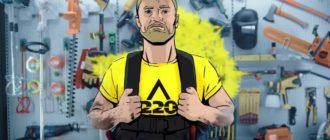 """""""220 Вольт"""" - розничная сеть магазинов и интернет-магазин по продаже электроинструментов, товаров для дома и сада, расходных материалов"""