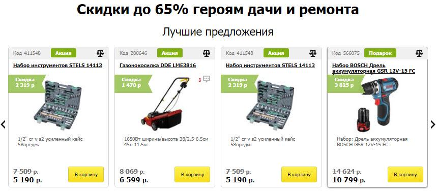 """Распродажа в магазине """"220 Вольт"""""""