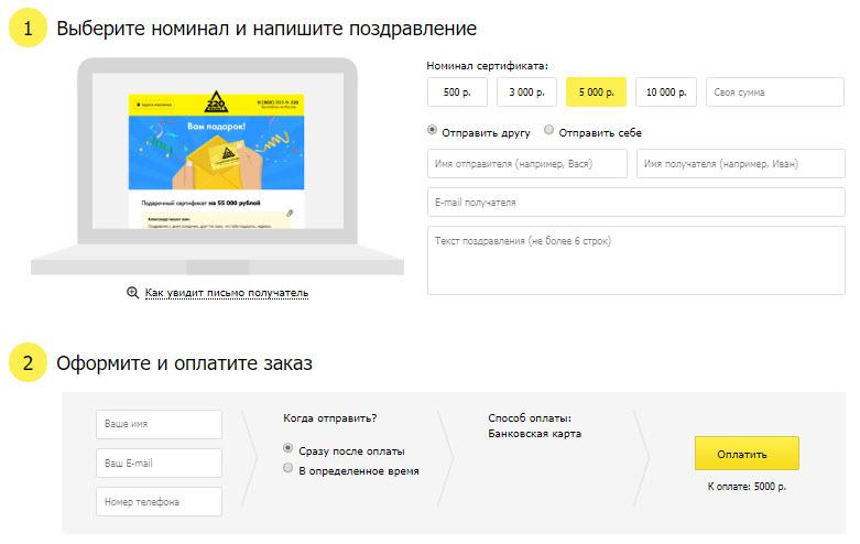 """Подарочные сертификаты в магазине """"220 Вольт"""""""