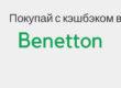 Как купить одежду Бенеттон с кэшбэком
