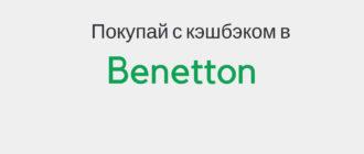 Бенеттон - брендовый итальянский интернет-магазин